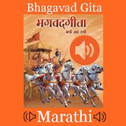 Bhagavad Gita Marathi Audio