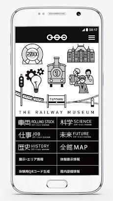 鉄道博物館アプリのおすすめ画像1