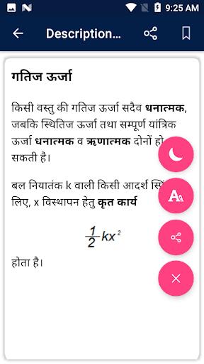 RRC Group D 2019-2020 Railway Hindi modavailable screenshots 6
