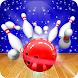 ボウリングピンストライク3D:アイドルボウリングゲーム - Androidアプリ
