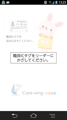 wing3.0_「Care-wing3介護の翼(ケアウイング)」 - Androidアプリ   APPLION