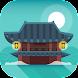 퀴즈 플래닛 - 재미있는 한국사 퀴즈! - Androidアプリ
