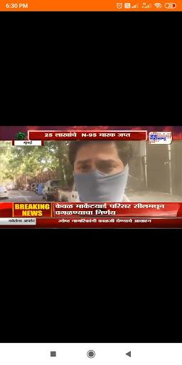 Marathi Live TV News 1.1 screenshots 2