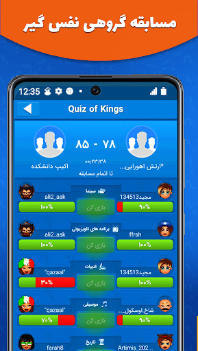 Quiz Of Kings apkpoly screenshots 5