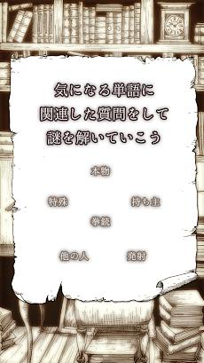 続・水平思考ゲーム 探偵の部屋~完全版~のおすすめ画像4
