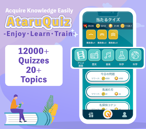 AtaruQuiz 1.719 screenshots 1