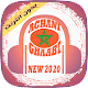 Download أجمل أغاني شعبي مغربي Top Aghani Chaabi Maroc For PC Windows and Mac