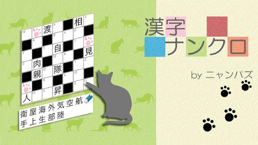 漢字ナンクロ ~かわいい猫の無料ナンバークロスワードパズル~ 3.0.9 screenshots 1