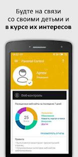ESET Parental Control Beeline 3.1.14.0 Screenshots 3