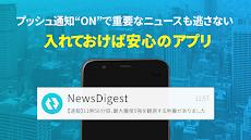 ニュース速報・地震速報NewsDigest/ニュースダイジェストのおすすめ画像5