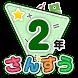 楽しい 小学校 2年生 算数(算数ドリル) 無料 学習アプリ - Androidアプリ