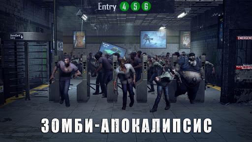 State of Survival: Апокалипсис Зомби Мультиплеер