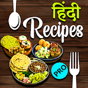 Recipes in Hindi l हिंदी रेसिपीज