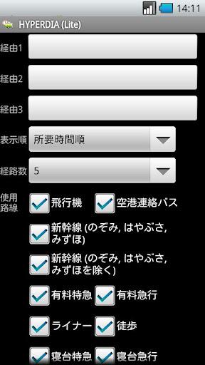 HyperDia - Japan Rail Search  screenshots 5