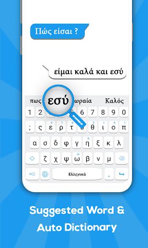 greek keyboard: greek language keyboard screenshot 3