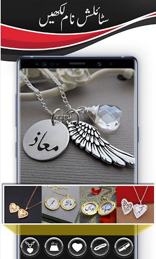 Urdu Stylish Name Maker-Urdu Name Art-Text Editor 1.2.3 Screenshots 2