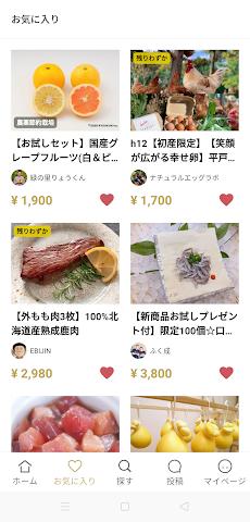 食べチョク - 農家・漁師の産直ネット通販のおすすめ画像5