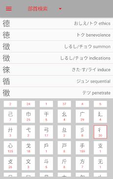 漢字検索のおすすめ画像3