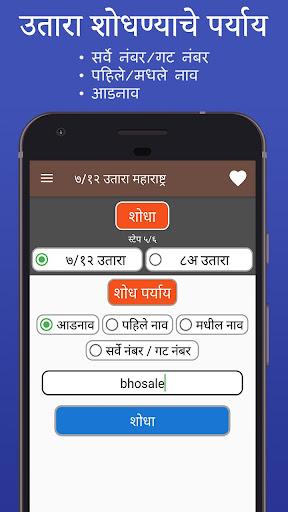 Satbara Utara Maharashtra  screenshots 2