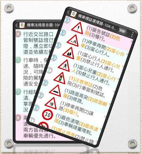 Taiwan driver license exam 2020.05 Paidproapk.com 3
