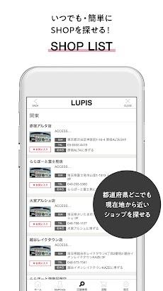 LUPIS(ルピス)ポイントアプリのおすすめ画像5