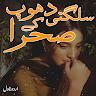 Sulagti dhoop ka sahra Urdu Novel Offline app apk icon