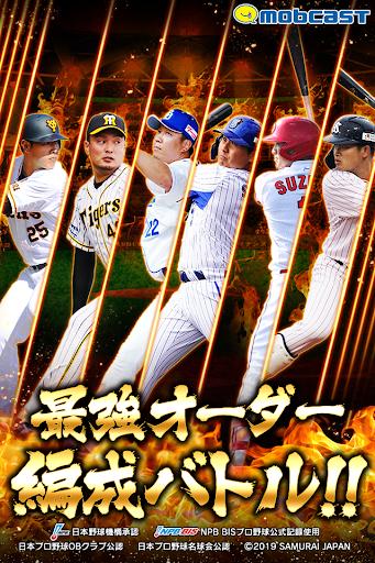 モバプロ2021 プロ野球最強オーダー編成バトル 4.1.12 pic 2