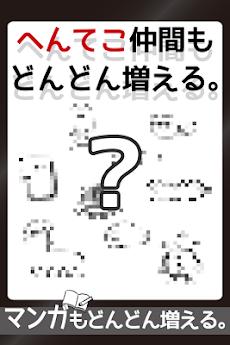 草生えるww。スマホに住む謎の生物の育成ゲーム。のおすすめ画像2