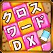 クロスワード DX 無料で懸賞パズル - Androidアプリ