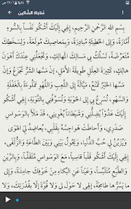 Holy Quran, Adhan, Qibla Finder – Haqibat Almumin 10