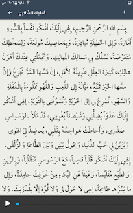Holy Quran, Adhan, Qibla Finder - Haqibat Almumin Screenshot