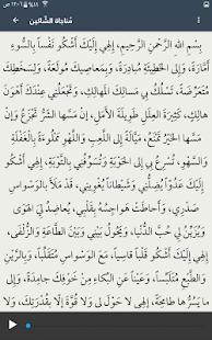 Holy Quran, Adhan, Qibla Finder - Haqibat Almumin 8.4.9 Screenshots 11