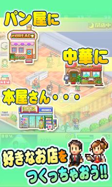 夢おこし商店街のおすすめ画像2
