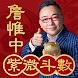 詹惟中紫微斗數-線上紫薇算命占卜 八字風水生肖運勢 - Androidアプリ