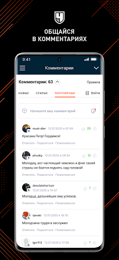 Championat - sports news, match results 5.0.110 Screenshots 4