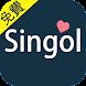 免費交友App - Singol, 開始你的約會!