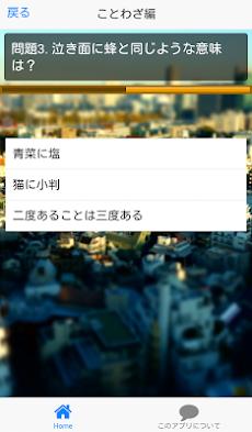 drrr!!マスタークイズ  for「デュラララ!!×2転」のおすすめ画像3