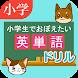 英単語ドリル ~小学生でおぼえたい英語~ - Androidアプリ