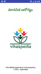 Mental Health Telugu  For Windows 7/8/10 Pc And Mac   Download & Setup 1