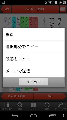 新明解国語辞典 公式アプリ|ビッグローブ辞書のおすすめ画像4