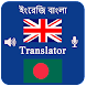 English Bangla Voice Translator- Speak & Translate - Androidアプリ