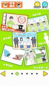 シャイボーイ -脱出ゲーム (MOD, Unlimited Money) For Android 2