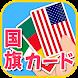 みんなの国旗カード図鑑 幼児・子供向け 教育・英語 - Androidアプリ