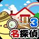 脱出ゲーム 名探偵ひよこ3 - 自宅編 - Androidアプリ