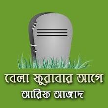 বেলা ফুরাবার আগে-আরিফ আজাদ Bela Furabar Age Download on Windows