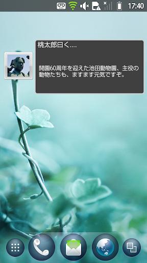 桃太郎、伝説の岡山市を語る For PC Windows (7, 8, 10, 10X) & Mac Computer Image Number- 6