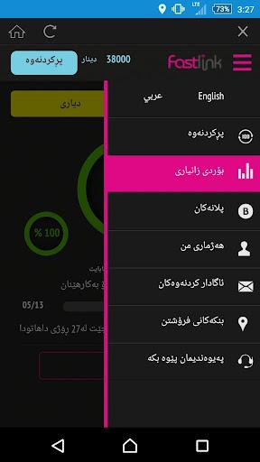 Fastlink 3.3.4 Screenshots 4