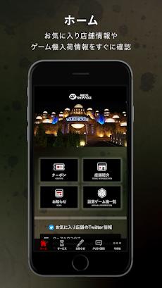 あなたのウェアハウス公式アプリのおすすめ画像2