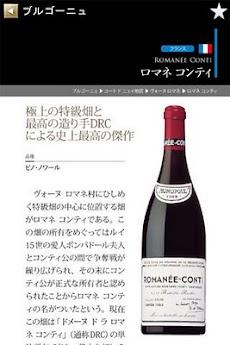 ワイン手帳のおすすめ画像1