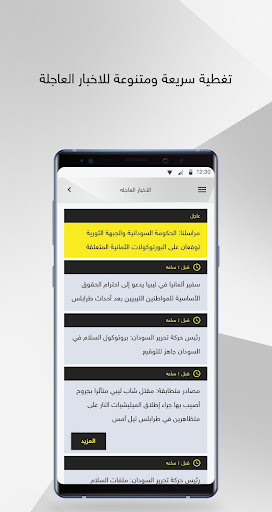 Sky News Arabia 7.7 Screenshots 8